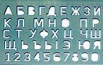 Трафарет букв и цифр