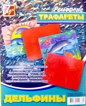 """Траф. рельеф. большой """"Дельфины"""""""