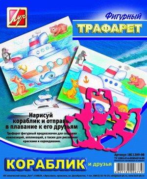 """Трафарет фигурный """"Кораблик и друзья"""""""