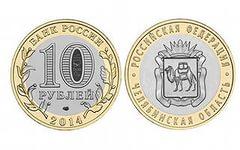 Биметаллическая монета Амурская область 2016 год
