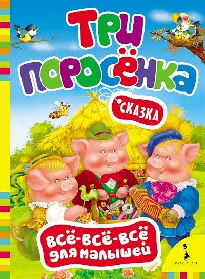 «POCMЭН» -92 Детское издательство №1 в России! — Классические книги на картоне — Детская литература