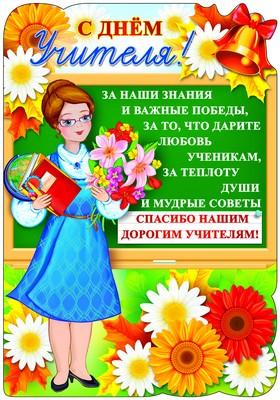 Плакат вырубной С Днем Учителя!...
