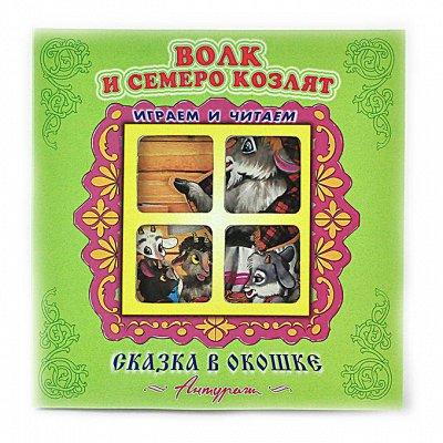 ✐Развивающие детские книжки. Театр для малышей ✐ — Сказка в окошке — Детская литература