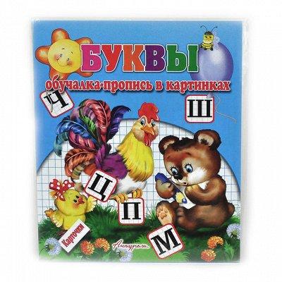 """✐Развивающие детские книжки. Театр для малышей ✐ — Карточки """"обучалка-пропись"""" для малышей — Учебная литература"""