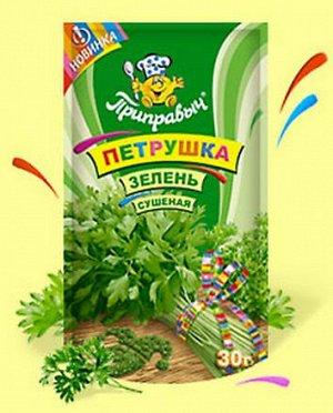 30 г, Петрушка зелень сушеная