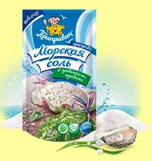 200 г, морская соль с прованскими травами