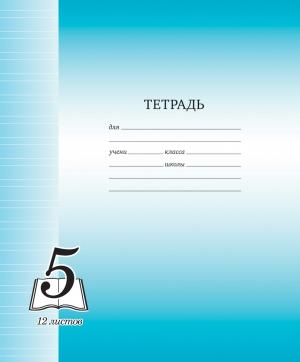 Тетради узкая линия 10шт