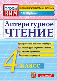 Подготовка к Всероссийской проверочной работе Литература 4 класс