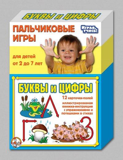 Десятое королевство. Территория детских развивающих игр!     — Пальчиковые игры — Игровые наборы
