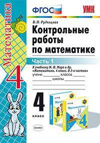 Контрольные по математике 4 класс к учебнику Моро