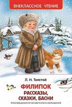 Толстой Л. Филипок. Рассказы, сказки, басни (ВЧ)