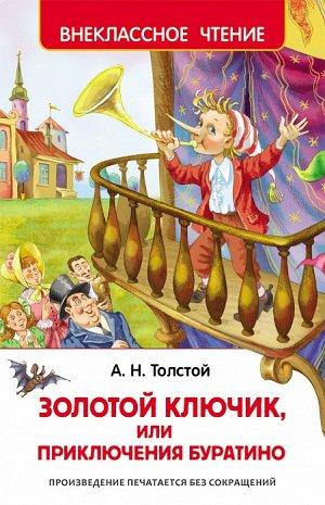 Толстой А. Золотой ключик, или Приключения Буратино (ВЧ)