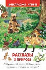 Рассказы о природе (ВЧ)