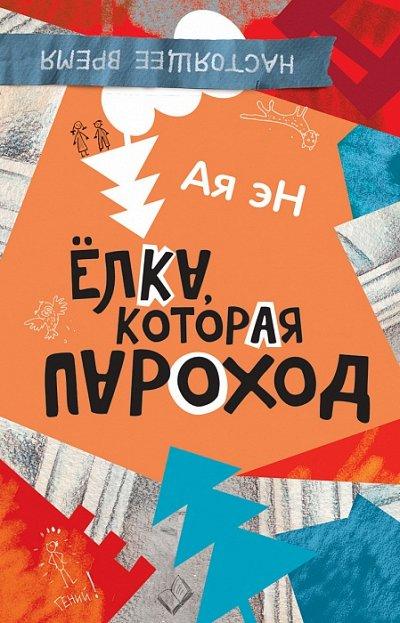 «POCMЭН» - Детское издательство №1 в России — Настоящее время — Художественная литература