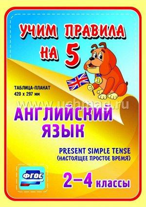 ФГОС,Английский язык. Present Simple Tense (настоящее простое время). 2-4 классы.,Таблица-плакат 420х297,(Формат А3 свернут в А5