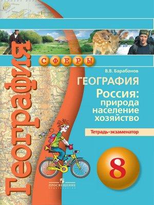 География, 8кл, тетрадь-экзаменатор, Барабанов