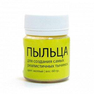 Пыльца для создания тычинок 50 гр