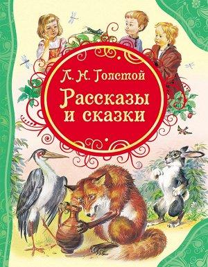 Толстой Л.Н. Рассказы и сказки (ВЛС)