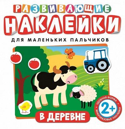 «POCMЭН» - Детское издательство №1 в России — Развивающие наклейки для маленьких пальчиков — Для творчества