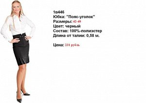 Классная недорогая юбка (деловой стиль)