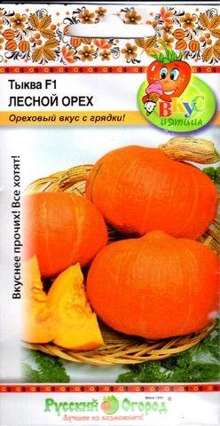 Тыква Лесной Орех/Вкуснятина/НК/цп 1 гр