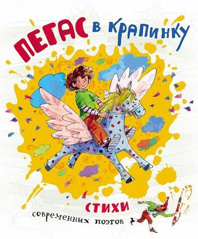 «POCMЭН» — Детское издательство №1 в России — Лучшие современные отечественные писатели — Детская литература