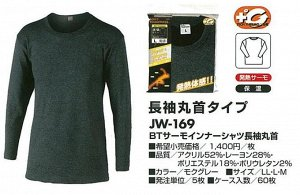 Термокофта Otafuku JW-169 Men