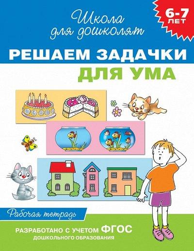 «POCMЭН» -92 Детское издательство №1 в России! — Рабочие тетради — Детская литература