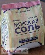 Соль морская мелкая пищевая, 500 гр