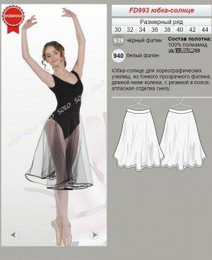 юбка 939 черный 100%па юбка-солнце длиной до середины икры из тонкого фатина, с резиной в поясе, снизу атласная отделка