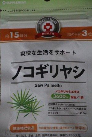 пальма сереноа 3600мг+витамин Е150мг