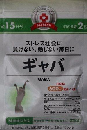 GABA 600 mg Гама-аминомасляная кислота