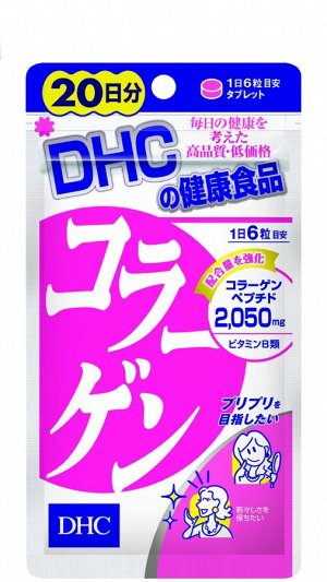 DHC коллаген 2050мг.