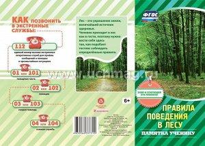 """Памятка ученику """"Правила поведения в лесу"""".,(Формат А4, 2 сгиба, бумага офсетная 80г.) (упаковка 200шт.)"""