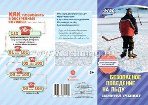 Памятка ученику  по безопасному поведению на льду.,(Формат А4, 2 сгиба, бумага офсетная 80г.) (упаковка 200шт.)