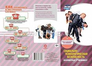 Памятка ученику по социально-психологической безопасности.,(Формат А4, 2 сгиба, бумага офсетная 80г.) (упаковка 200шт.)