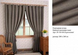 Портьерные шторы blackout(имитация льна)