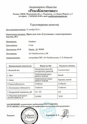 """Крем для тела """"Суставник"""". 50 гр."""