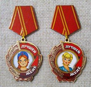 Магнит-медаль Лучшей жене