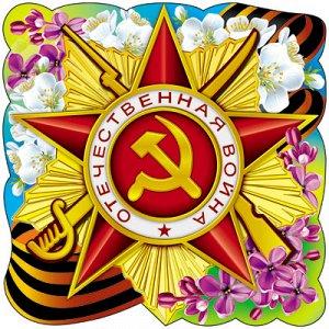 7343 Плакат вырубной Орден Отечественной войны...