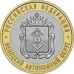 10 Рублей Ненецкий Автономный Округ (2010г) Спмд