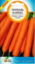 Морковь Нанико