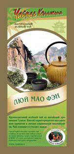 Чай Люй Мао Фен