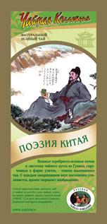 Чай Поэзия Китая
