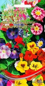 Смесь семян вьющ.цветов Цветущий плетень