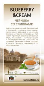 Приятного чаепития с РЧК!  — Ароматизированные чаи CL — Чай