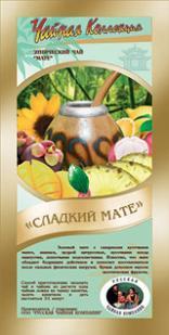 Приятного чаепития с РЧК!  — Этнический чай Мате — Чай