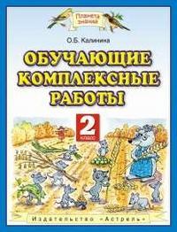 Калинина О.Б. Калинина Обучающие комплексные работы 2 кл. ФГОС (Дрофа)
