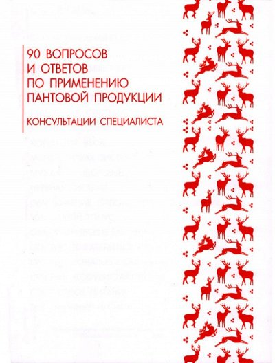 Пантопроект ►51. Ваш домашний санаторий! — Литература — Книги