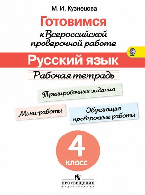 Готовимся к Всероссийской проверочной работе Русский язык
